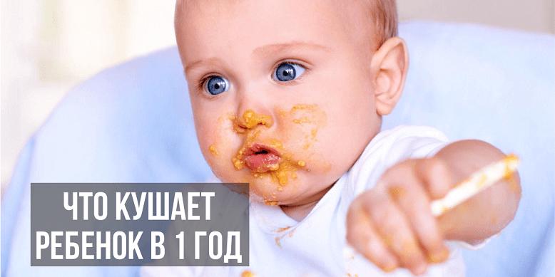 Что кушает ребенок в 1 год