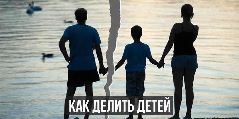 Делятся ли дети при разводе