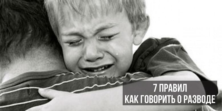 Как говорить с ребенком о разводе