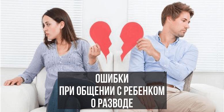 Как общаться с детьми после развода