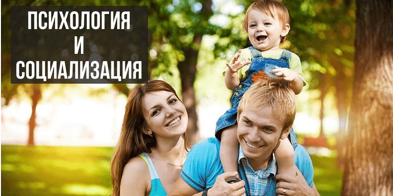 Психология и социализация ребенка в 1 год