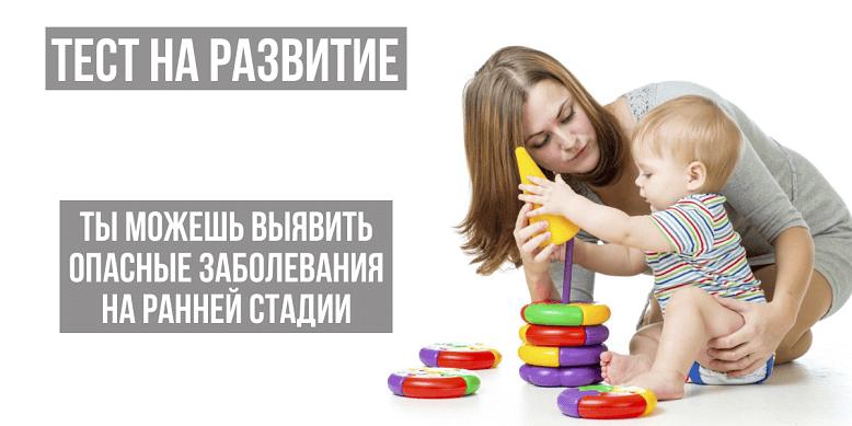 Тест на развитие ребенка в 1 год