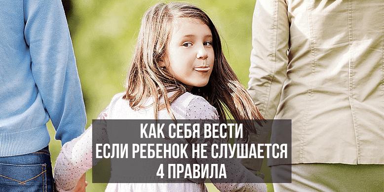 Как себя вести если ребенок не хочет слушаться