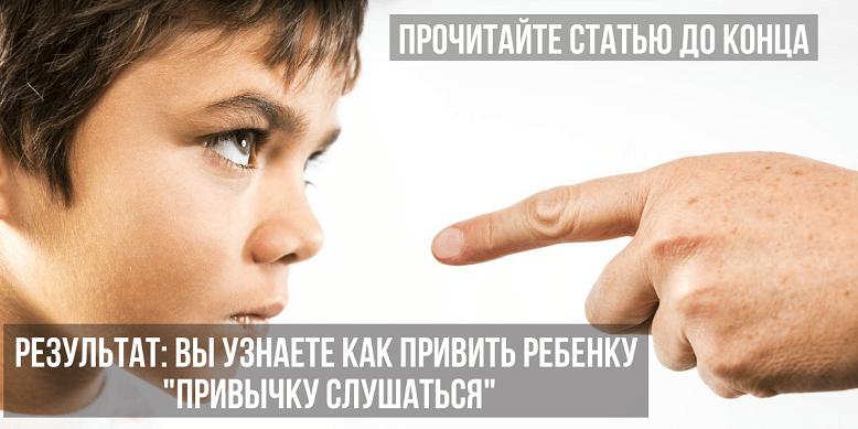Как себя вести если ребенок не слушается