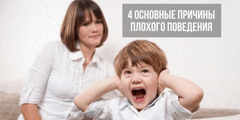 Ребенок никого не слушается