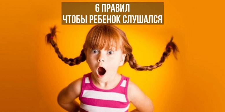Чтобы ребенок слушался